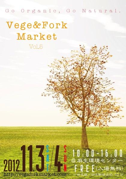 11/4(日)はVege&Fork Marketへ♪_b0173176_18414611.jpg