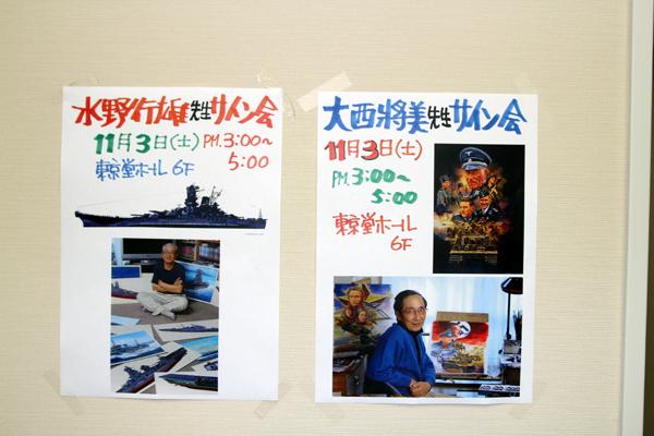 神保町でボックスアート展開催中!_f0145483_19291367.jpg