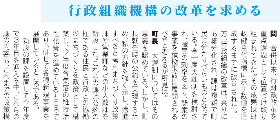 津和野町議会一般質問⑦_e0128391_10393274.jpg