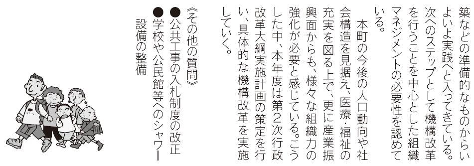 津和野町議会一般質問⑦_e0128391_10395917.jpg