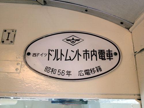 ドルトムント電車のレストラン in Hiroshima_a0047200_16293652.jpg