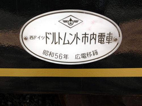 ドルトムント電車のレストラン in Hiroshima_a0047200_16302246.jpg