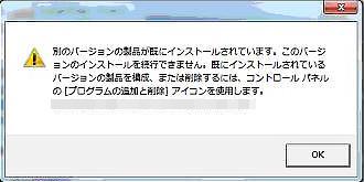 【Windows版】インストールができません_d0221306_14373559.jpg
