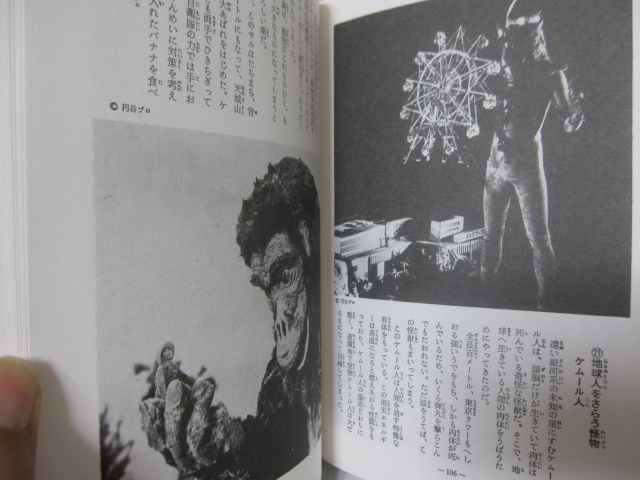 写真で見る世界シリーズ 円谷英二監修 / 怪獣画報 (復刻版)_b0042308_19371568.jpg