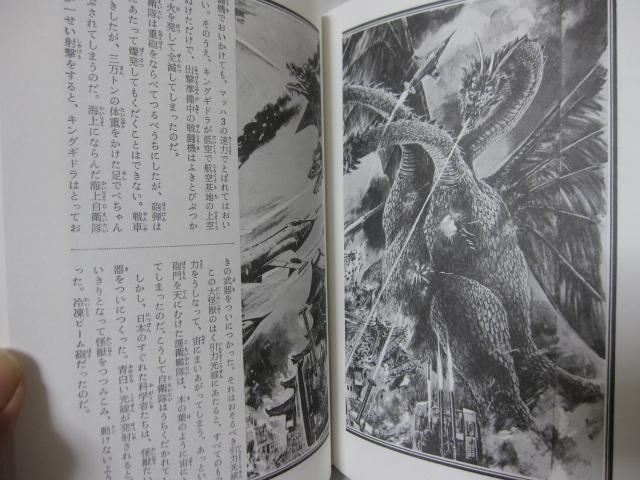写真で見る世界シリーズ 円谷英二監修 / 怪獣画報 (復刻版)_b0042308_1937415.jpg