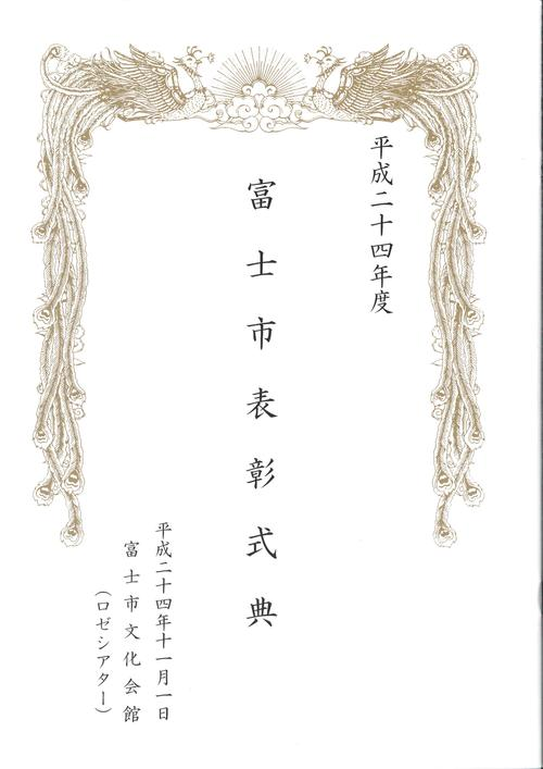平成24年度富士市表彰式展と受賞者の皆さま_f0141310_759020.jpg