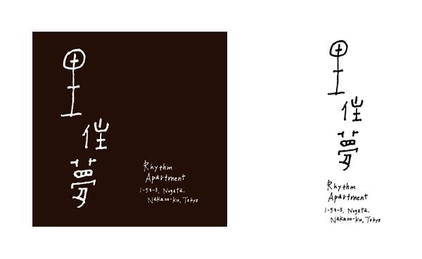 design works / ロゴデザイン_e0029115_14391889.jpg