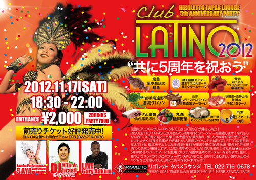 【The Rigoletto Musical Club】横浜&仙台にて初の2都市同時開催☆_b0032617_1635249.jpg