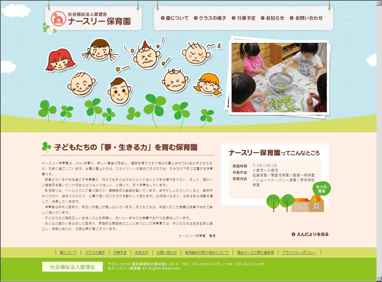 社会福祉法人愛理会 ナースリー保育園_e0217255_10351568.jpg