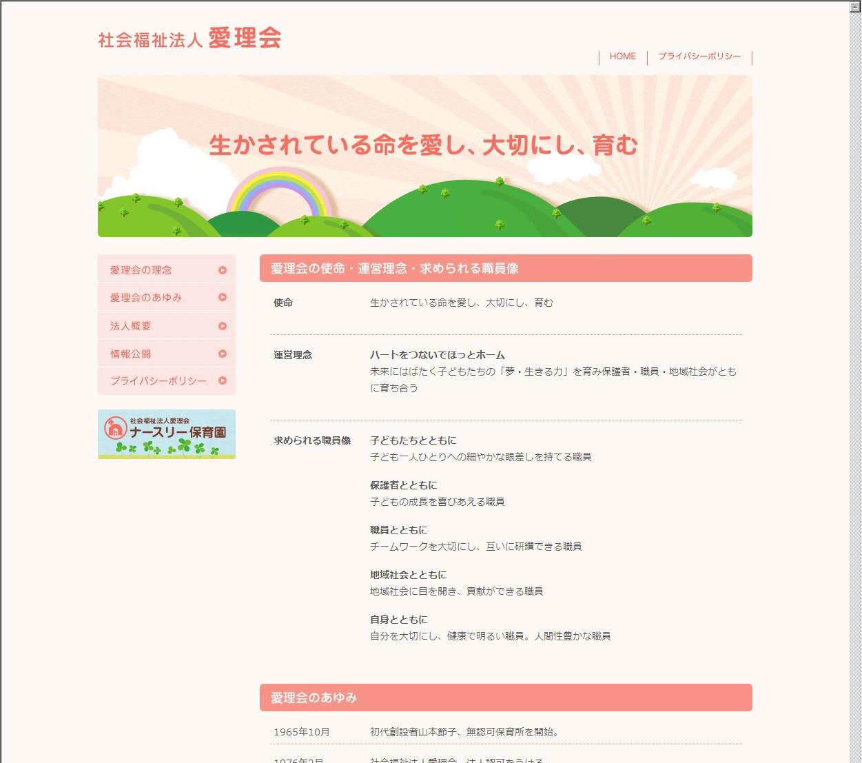 社会福祉法人愛理会 ナースリー保育園_e0217255_1037679.jpg