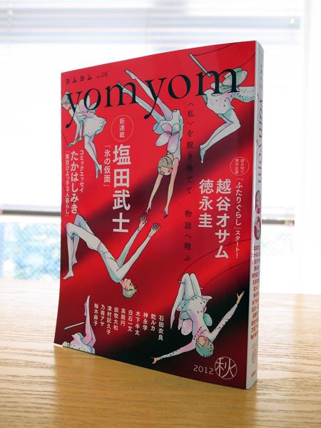 小説新潮別冊『yom yom(ヨムヨム)』vol.26<秋>_c0048265_113650100.jpg
