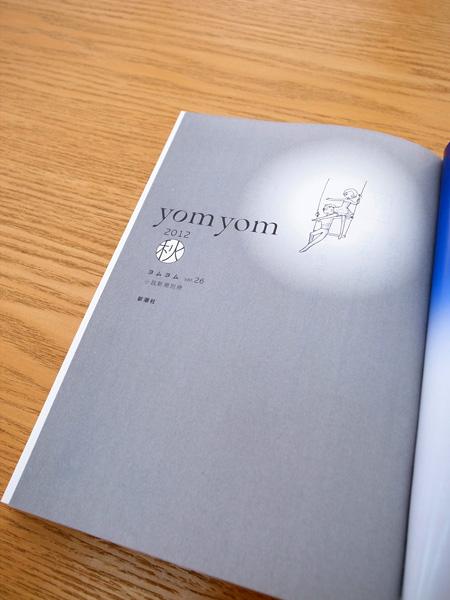 小説新潮別冊『yom yom(ヨムヨム)』vol.26<秋>_c0048265_11383141.jpg