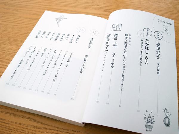 小説新潮別冊『yom yom(ヨムヨム)』vol.26<秋>_c0048265_11385170.jpg