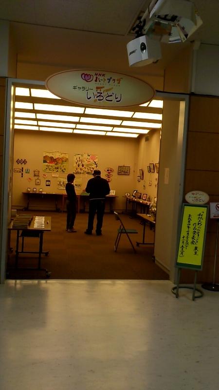 NHK函館放送局、ギャラリーより_b0106766_12125357.jpg