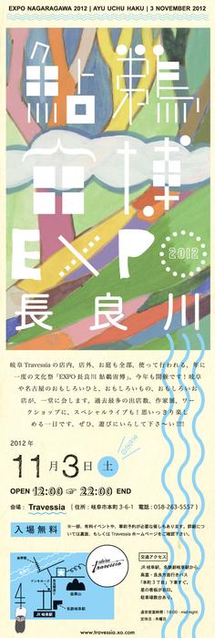 EXPO長良川 ~鮎☆鵜☆チュウ博~ 2012_b0220167_22201273.jpg