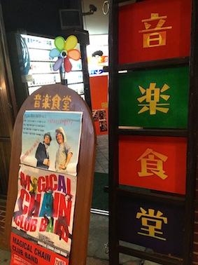 新潟長岡 音楽食堂_c0227168_7482646.jpg
