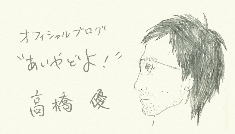 高橋優 オフィシャルブログ