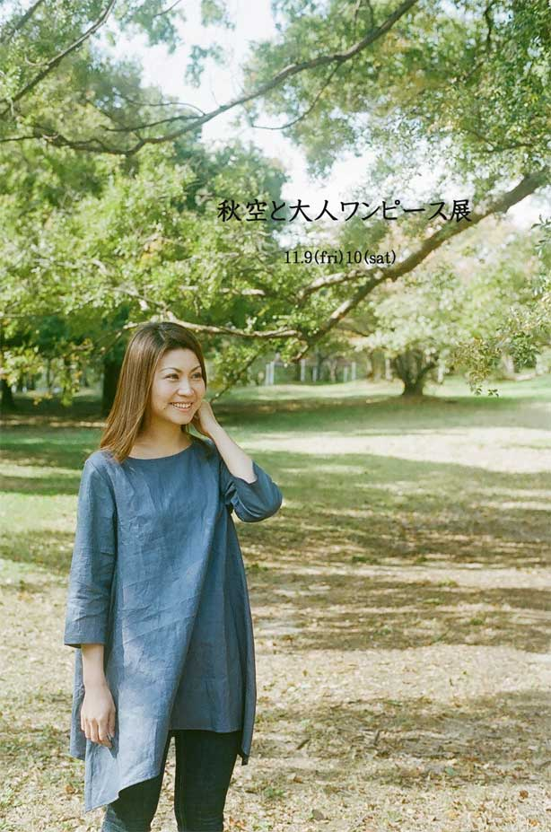 秋空と大人ワンピース展 vol.2 その9_a0235880_2056085.jpg
