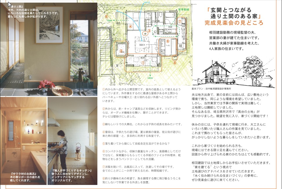 11月4日(日)オープンハウス 見どころ_d0005380_157321.jpg