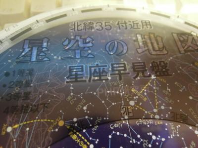 星空の地図_f0232994_519273.jpg