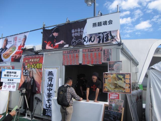東京ラーメンショー2012@駒沢オリンピック公園中央広場Vol.5(7杯目)_b0042308_22384241.jpg