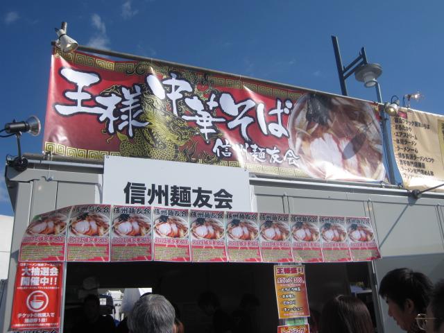 東京ラーメンショー2012@駒沢オリンピック公園中央広場Vol.6(8杯目)_b0042308_23141371.jpg