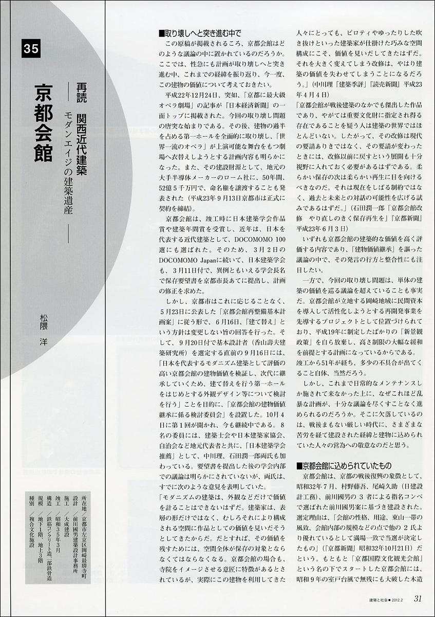 2012-02-01 再読 関西近代建築:京都会館:松隈洋-「建築と社会」_d0226819_16213030.jpg