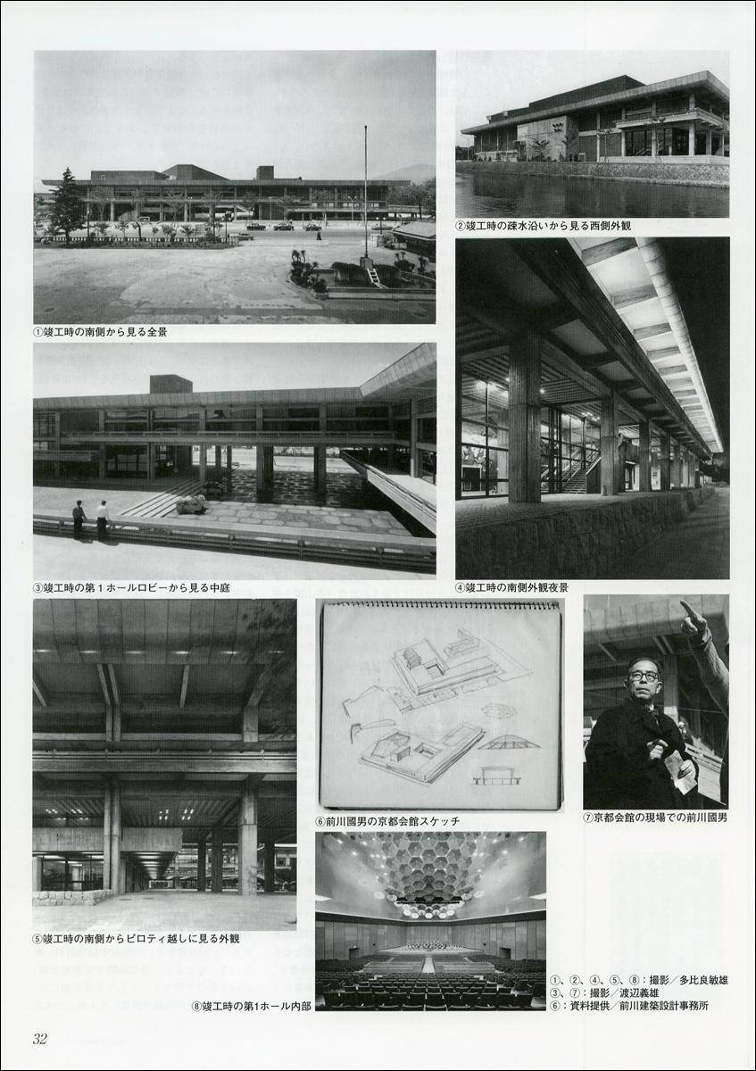 2012-02-01 再読 関西近代建築:京都会館:松隈洋-「建築と社会」_d0226819_16214832.jpg
