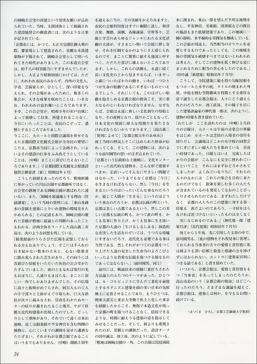 2012-02-01 再読 関西近代建築:京都会館:松隈洋-「建築と社会」_d0226819_16222159.jpg