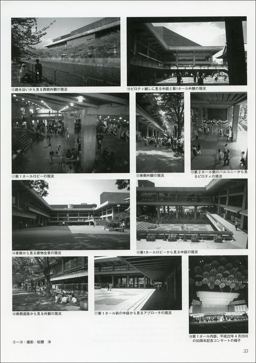 2012-02-01 再読 関西近代建築:京都会館:松隈洋-「建築と社会」_d0226819_1622615.jpg