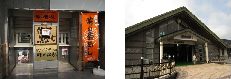 軽井沢編(1):軽井沢駅(11.7)_c0051620_8133395.jpg