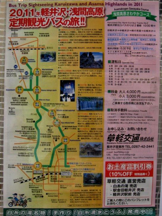 軽井沢編(1):軽井沢駅(11.7)_c0051620_8141153.jpg