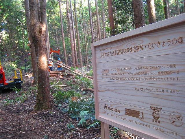 「副業型自伐林家養成塾」も広がってるぜよ!_e0002820_8332398.jpg
