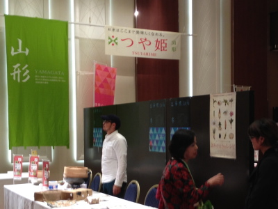 ++東京で山形伝統野菜に出会ったぁ〜〜〜++_e0140921_8482694.jpg
