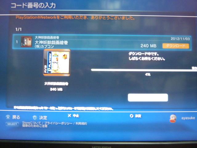 b0030122_132262.jpg