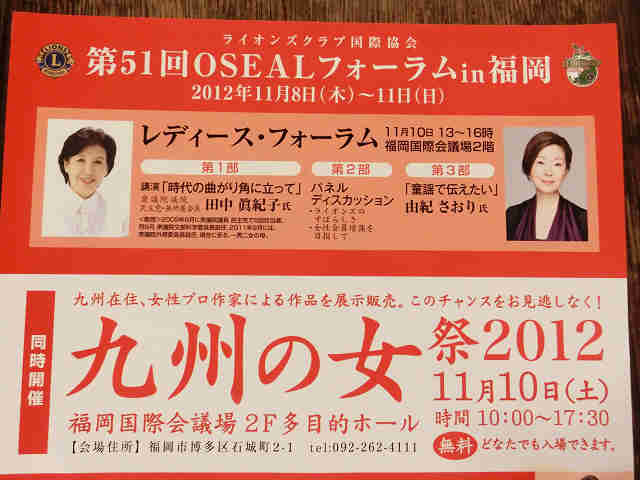 11月 10日 土曜日です♪      九州の女祭り♪_c0229423_22272846.jpg