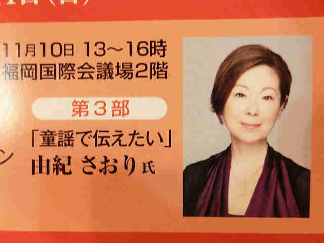 11月 10日 土曜日です♪      九州の女祭り♪_c0229423_22333734.jpg