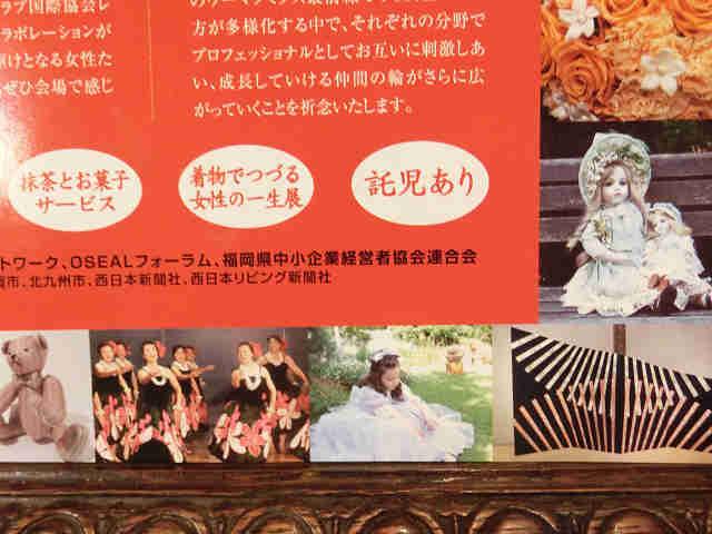 11月 10日 土曜日です♪      九州の女祭り♪_c0229423_22341294.jpg