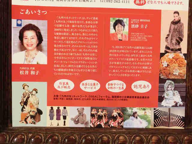 11月 10日 土曜日です♪      九州の女祭り♪_c0229423_22361823.jpg