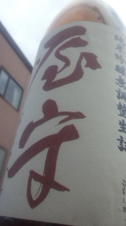 【日本酒】 屋守 純米吟醸 無調整生詰 八反錦 仕込み六号 限定_e0173738_10561696.jpg