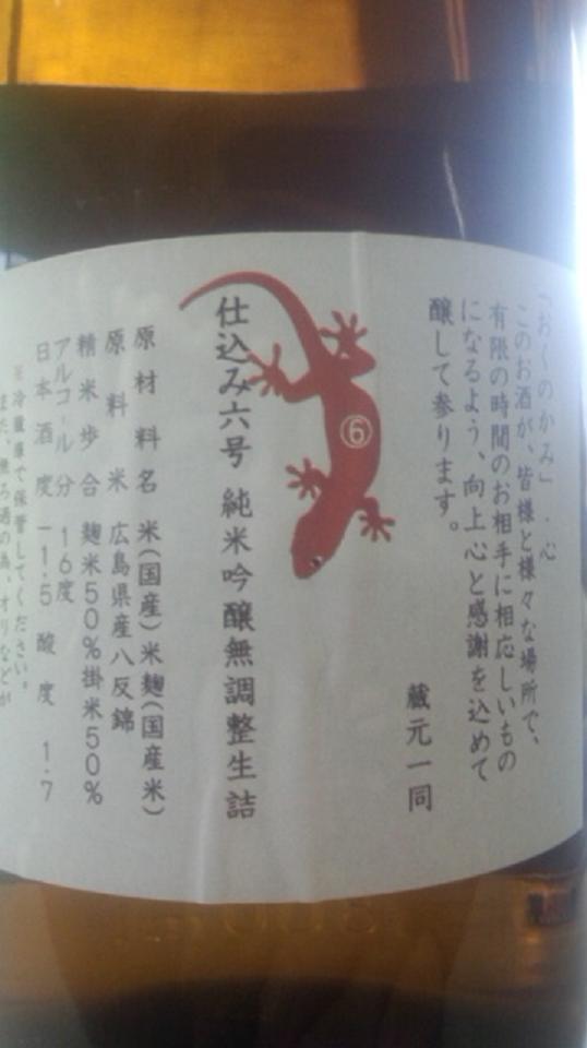 【日本酒】 屋守 純米吟醸 無調整生詰 八反錦 仕込み六号 限定_e0173738_10563221.jpg