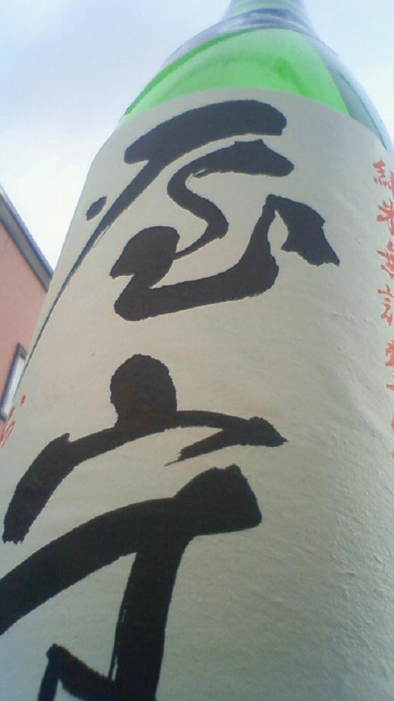 【日本酒】 屋守 純米吟醸 無調整生詰 八反錦 仕込み六号 限定_e0173738_10565428.jpg