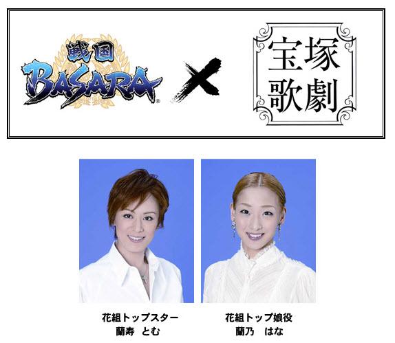 戰國BASARA日劇「MOONLIGHT PARTY」& 寶塚BASARA!_c0073742_0575737.jpg