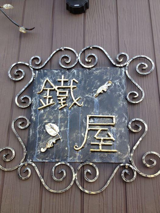 鐵屋+Cafe (くろがねや プラスカフェ)_e0292546_23201034.jpg