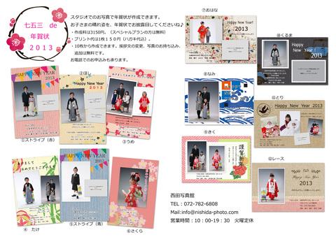 スタジオ写真 de 年賀状 2013_e0275450_1537865.jpg