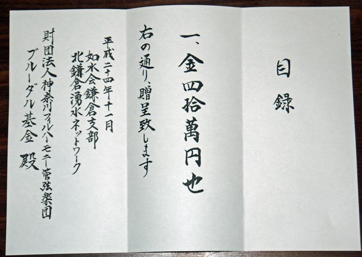 神奈フィルへの寄付受入式:石田泰尚・山本裕康リサイタル_c0014967_1582431.jpg