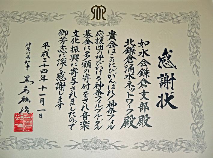 神奈フィルへの寄付受入式:石田泰尚・山本裕康リサイタル_c0014967_18441470.jpg