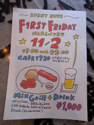 11月のFIRST FRIDAY HARAJUKU_d0173975_545210.jpg