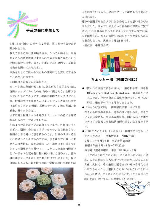 PCSGレター No.9(2012.9 第9号発行)_e0167087_13575417.jpg