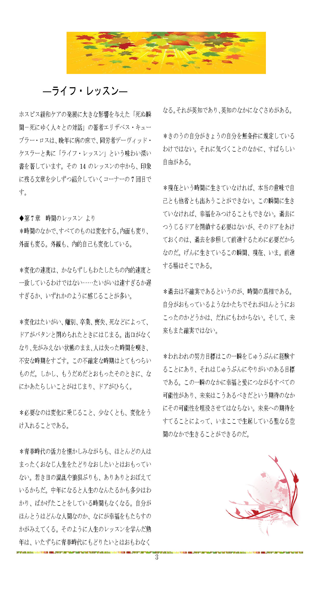 PCSGレター No.9(2012.9 第9号発行)_e0167087_13575727.jpg
